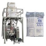 πλήρως αυτόματη μηχανή συσκευασίας ρυζιού σωματιδίων κοκκίων